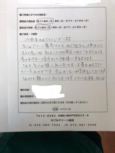 藤川様体験談
